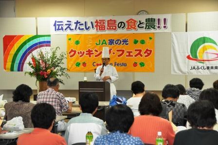 16.07.20JAふくしま未来(講演)