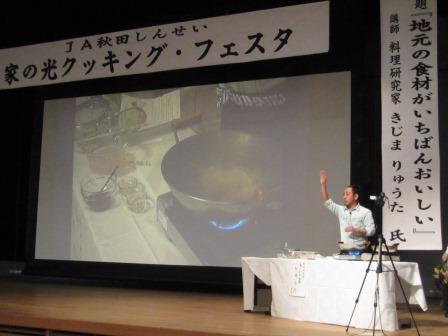 秋田 講演2