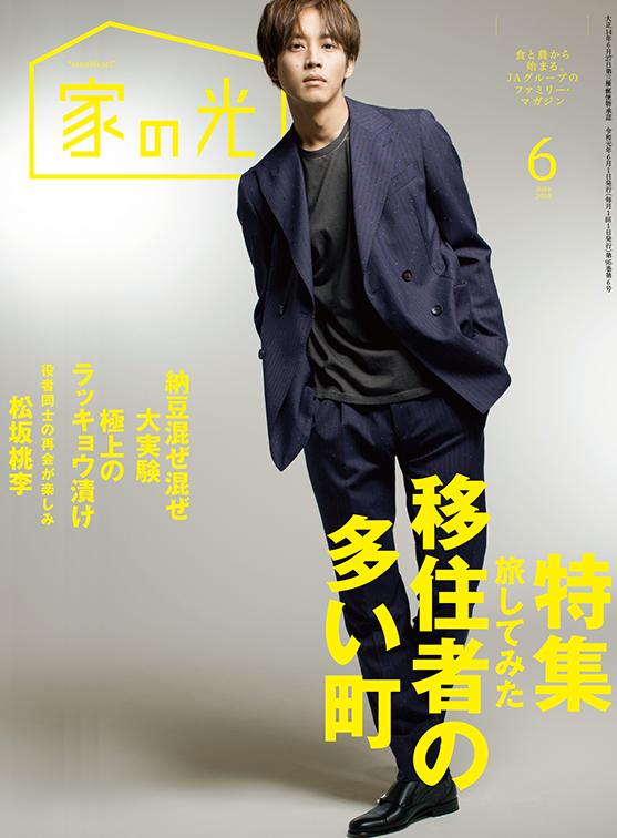 家の光6月号は5月1日発行!