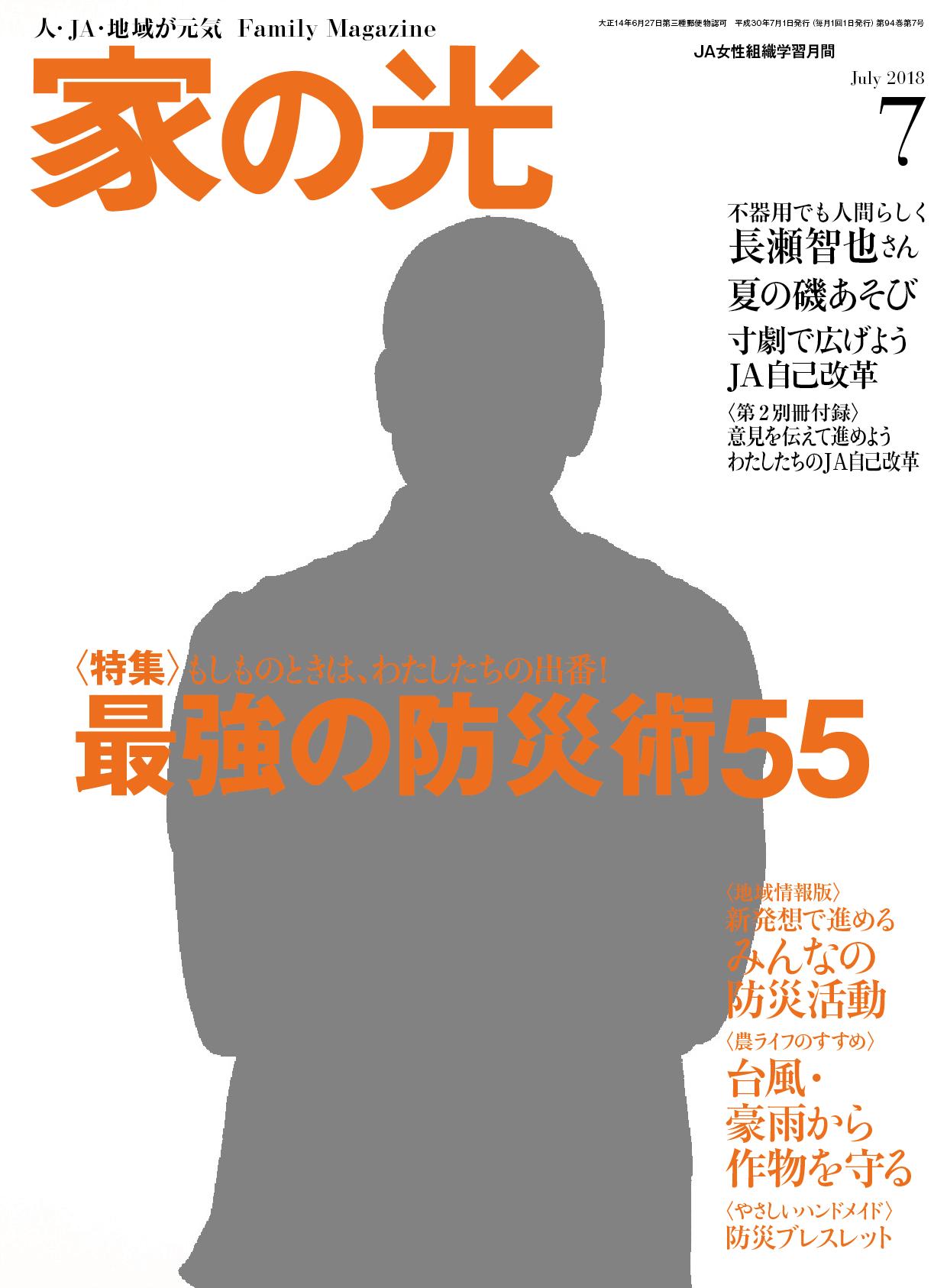 家の光7月号 6月1日発行