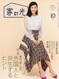 家の光10月号は9月1日発行!