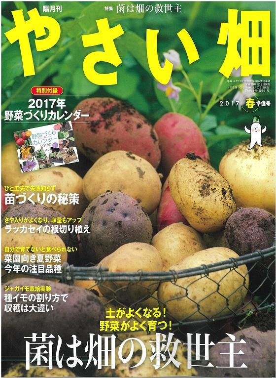 やさい畑2017年春準備号 1月5日発行