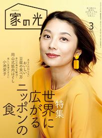 家の光3月号 2月1日発行