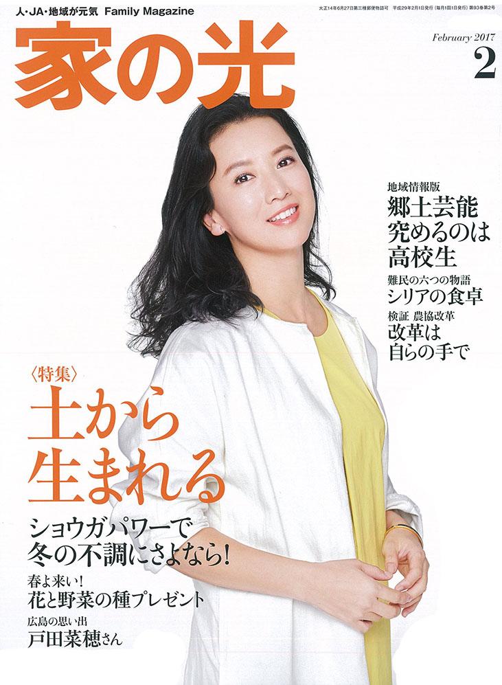 家の光2月号 1月1日発行