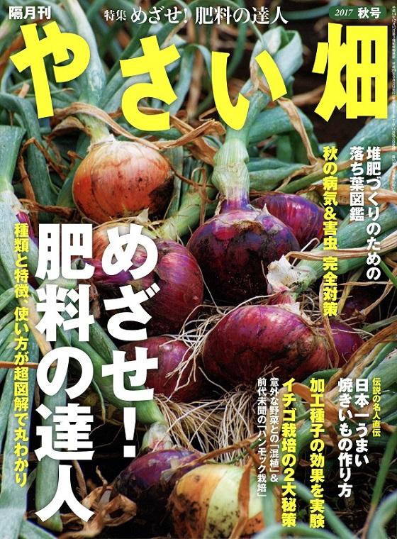 やさい畑2017年秋号 9月1日発行