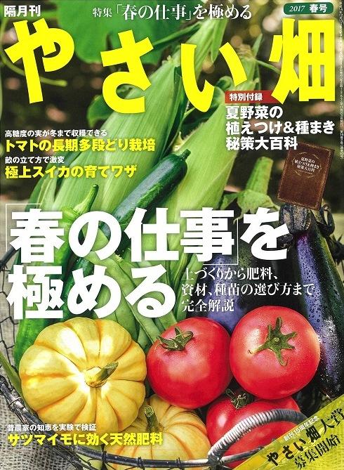 やさい畑2017年春号 3月3日発行