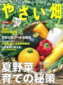 やさい畑2017年初夏号 5月2日発行