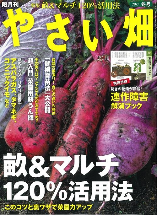 やさい畑冬号11月2日発行