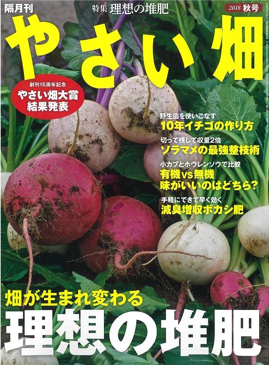 やさい畑秋号9月3日発売