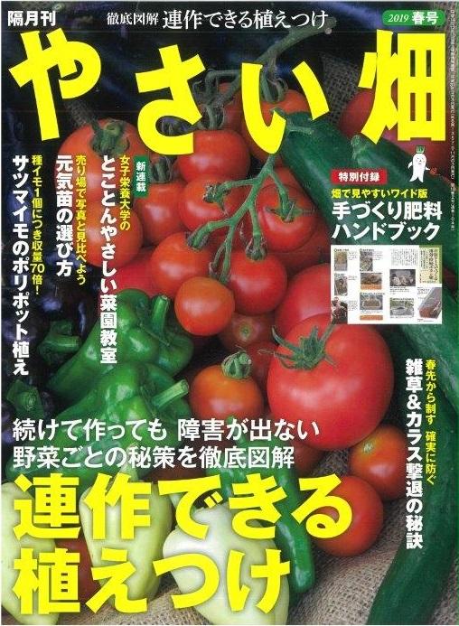 やさい畑春号 3月1日発行