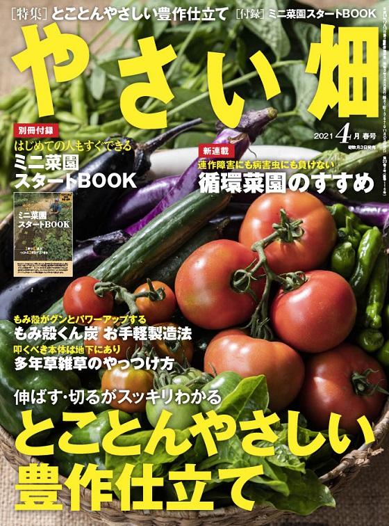 やさい畑春号 3月3日発売